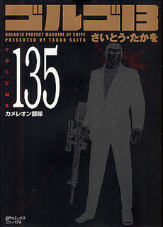 ゴルゴ13 [文庫版] 135巻