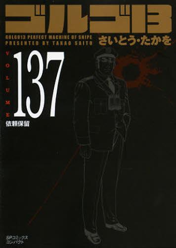 ゴルゴ13 [文庫版] 137巻
