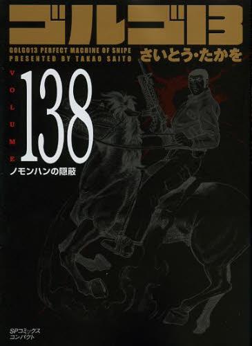 ゴルゴ13 [文庫版] 138巻