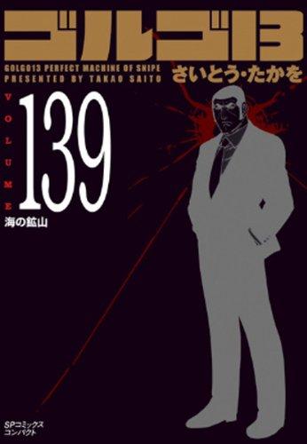 ゴルゴ13 [文庫版] 139巻