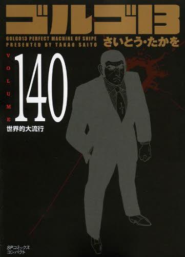 ゴルゴ13 [文庫版] 140巻