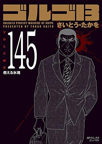 ゴルゴ13 [文庫版] 145巻