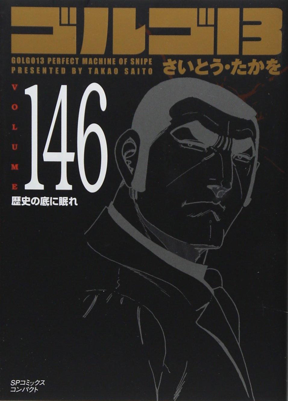 ゴルゴ13 [文庫版] 146巻