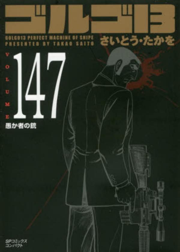 ゴルゴ13 [文庫版] 147巻