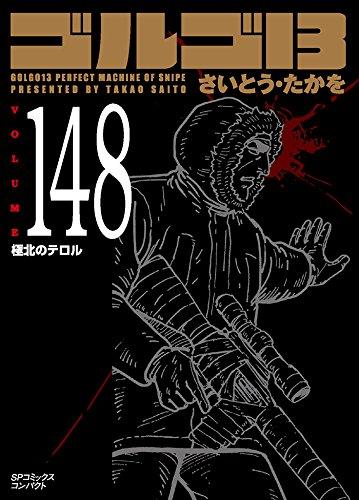 ゴルゴ13 [文庫版] 148巻