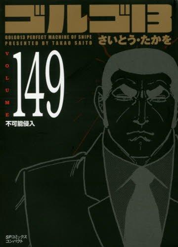 ゴルゴ13 [文庫版] 149巻