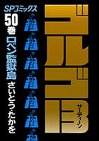ゴルゴ13 [B6版] 50巻