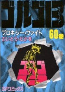 ゴルゴ13 [B6版] 60巻