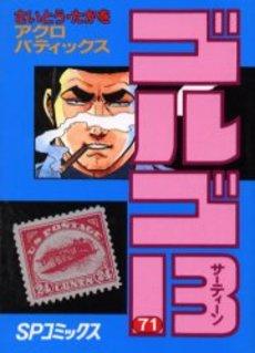 ゴルゴ13 [B6版] 71巻