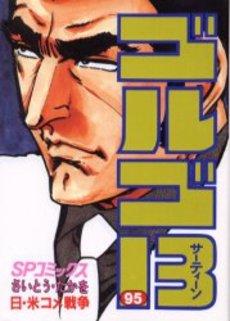 ゴルゴ13 [B6版] 95巻