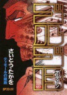 ゴルゴ13 [B6版] 127巻