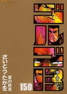 ゴルゴ13 [B6版] 150巻