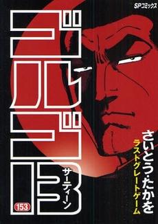 ゴルゴ13 [B6版] 153巻