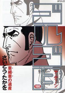 ゴルゴ13 [B6版] 160巻