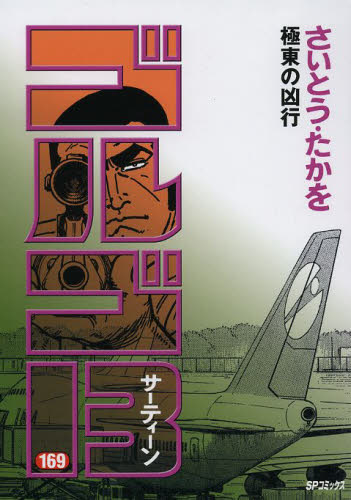 ゴルゴ13 [B6版] 169巻