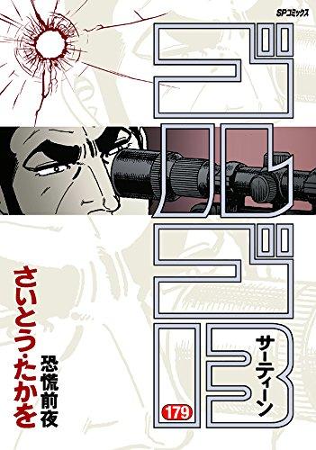 ゴルゴ13 [B6版] 179巻
