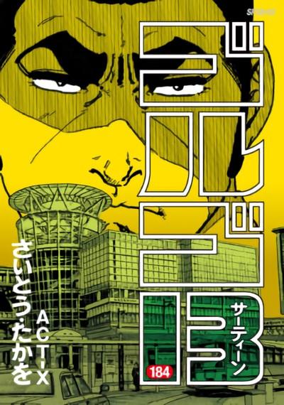 ゴルゴ13 [B6版] 184巻