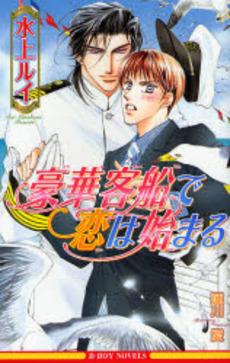 【ライトノベル】豪華客船で恋は始まる 1巻