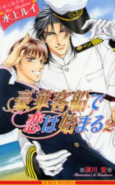 【ライトノベル】豪華客船で恋は始まる 2巻