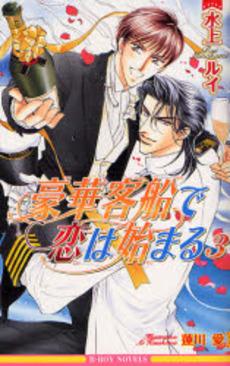 【ライトノベル】豪華客船で恋は始まる 3巻