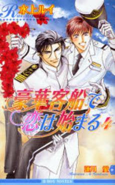 【ライトノベル】豪華客船で恋は始まる 4巻