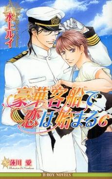 【ライトノベル】豪華客船で恋は始まる 6巻