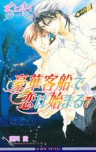 【ライトノベル】豪華客船で恋は始まる 7巻