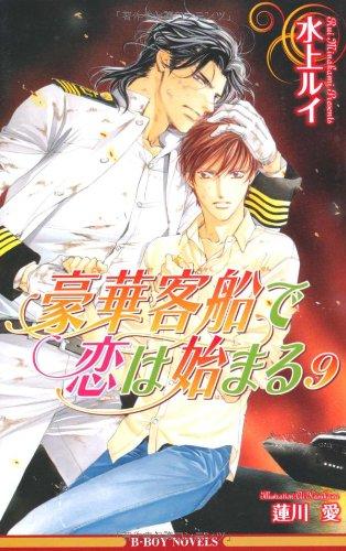 【ライトノベル】豪華客船で恋は始まる 9巻