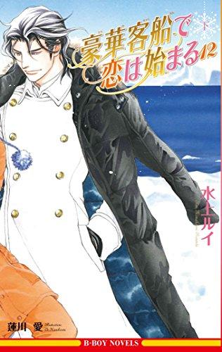 【ライトノベル】豪華客船で恋は始まる 13巻