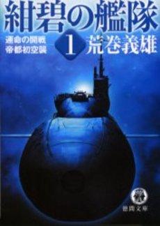 【書籍】紺碧の艦隊 [文庫版] 1巻