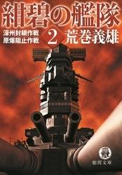 【書籍】紺碧の艦隊 [文庫版] 2巻