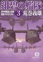 【書籍】紺碧の艦隊 [文庫版] 3巻