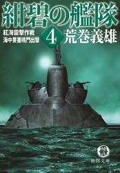 【書籍】紺碧の艦隊 [文庫版] 4巻