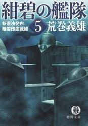 【書籍】紺碧の艦隊 [文庫版] 5巻