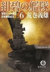 【書籍】紺碧の艦隊 [文庫版] 6巻