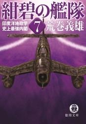 【書籍】紺碧の艦隊 [文庫版] 7巻