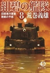 【書籍】紺碧の艦隊 [文庫版] 8巻