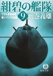 【書籍】紺碧の艦隊 [文庫版] 9巻