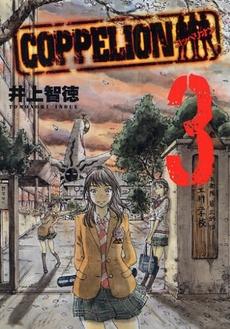 COPPELION コッペリオン 3巻
