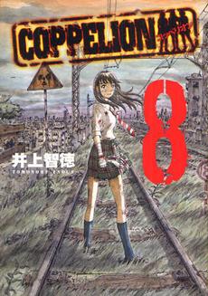 COPPELION コッペリオン 8巻