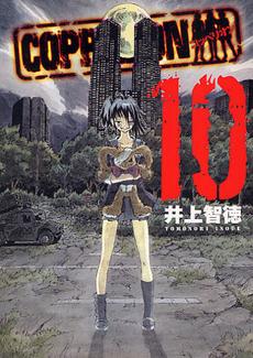 COPPELION コッペリオン 10巻