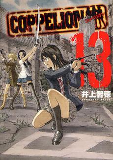 COPPELION コッペリオン 13巻