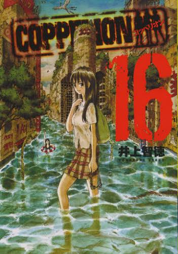 COPPELION コッペリオン 16巻