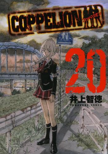 COPPELION コッペリオン 20巻