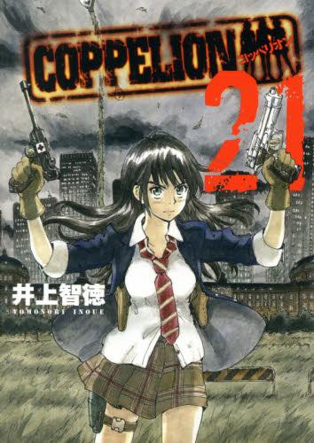 COPPELION コッペリオン 21巻