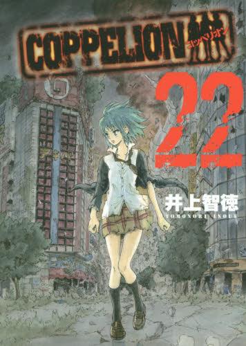 COPPELION コッペリオン 22巻