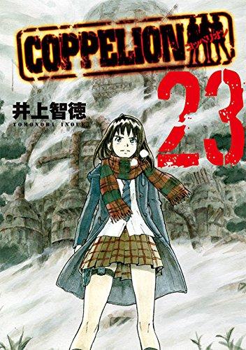 COPPELION コッペリオン 23巻