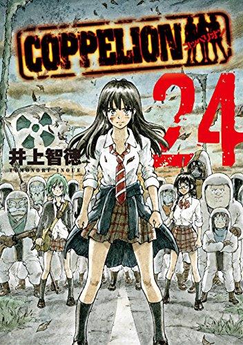 COPPELION コッペリオン 24巻