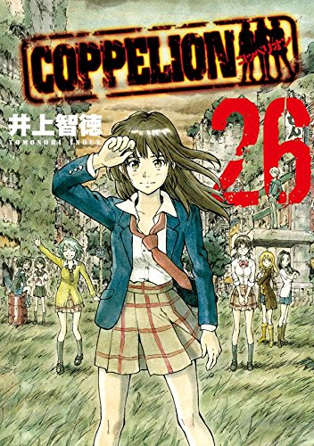 COPPELION コッペリオン 26巻