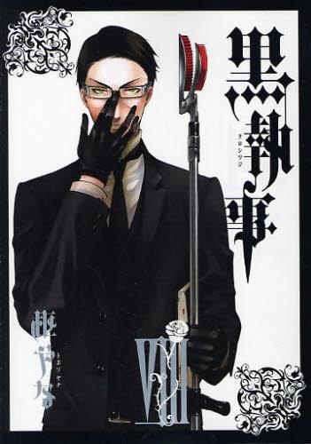 黒執事 8巻
